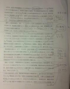 IMG_20130823_223426