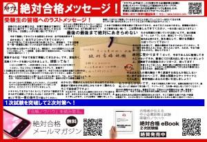 タキプロ応援メッセージチラシ(大阪)