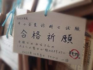 2次試験に向けてタキプロメンバーが湯島天神にお参りをしてきました。
