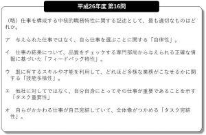H26_第16問(職務特性モデル)