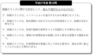 H27_第19問(スラック資源)