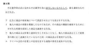 経営法務H27-09