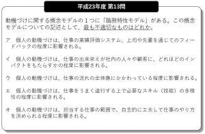 H23_第13問(職務特性モデル)