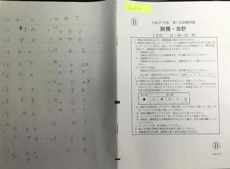 本試験メモ3