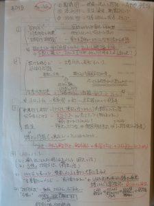 事例Ⅲ演習-2