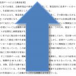 タキプロブログ20160908