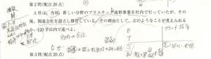 タキプロブログA27_2
