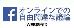 タキプロ Web勉強会@facebook