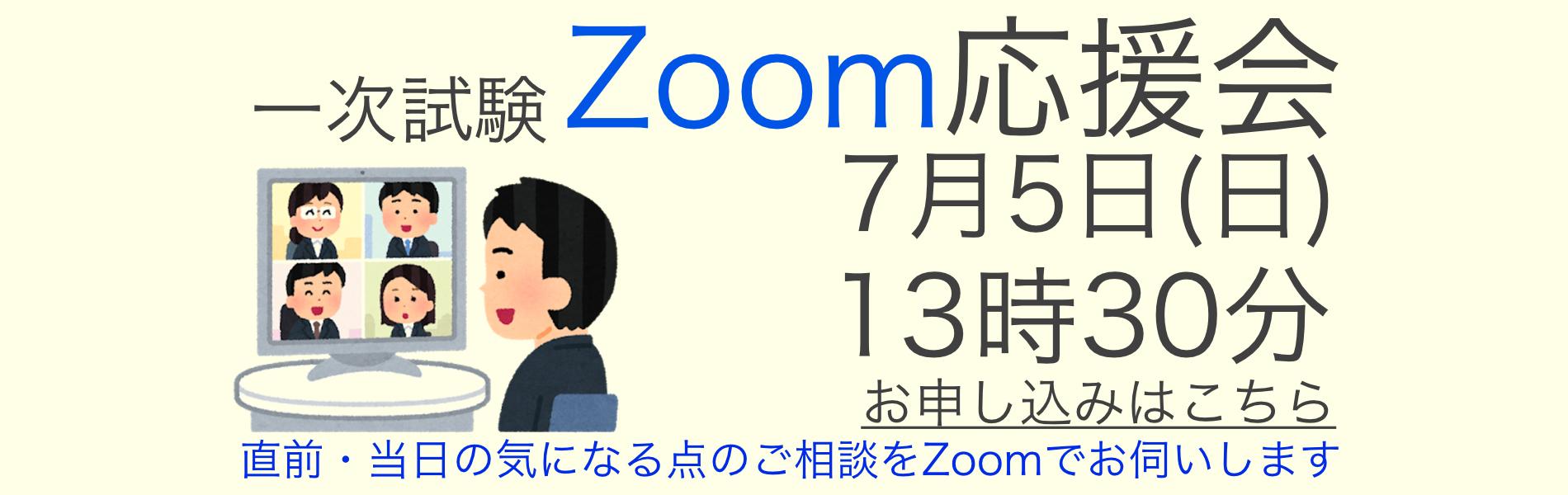 一次試験zoom応援会