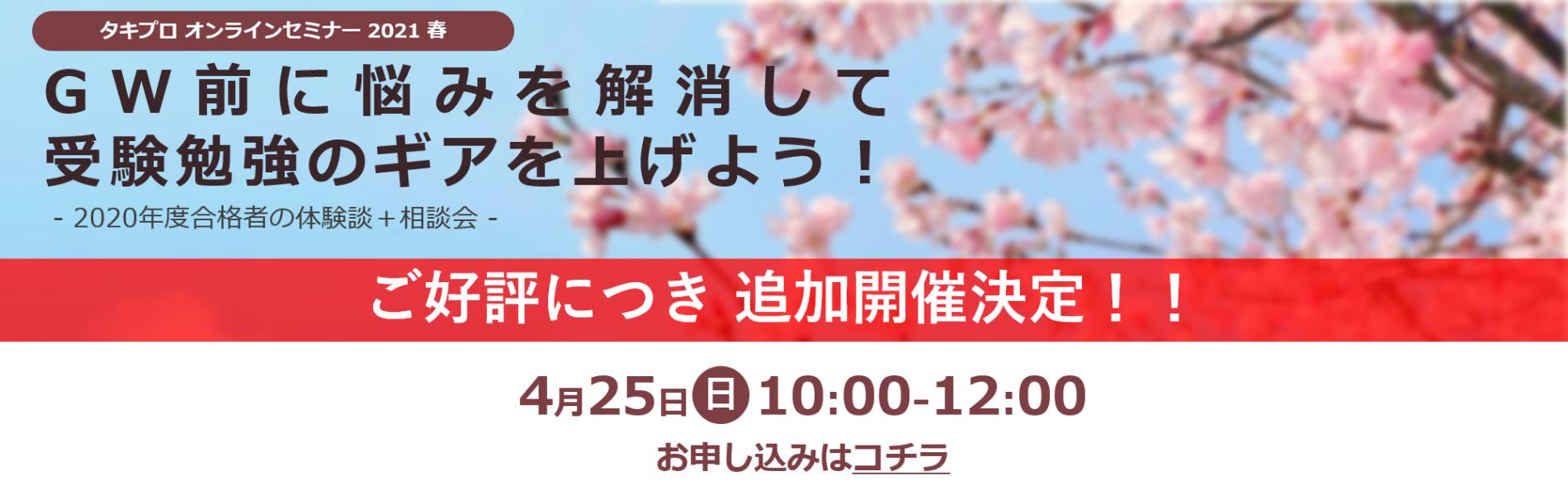 タキプロ・オンラインセミナー2021春